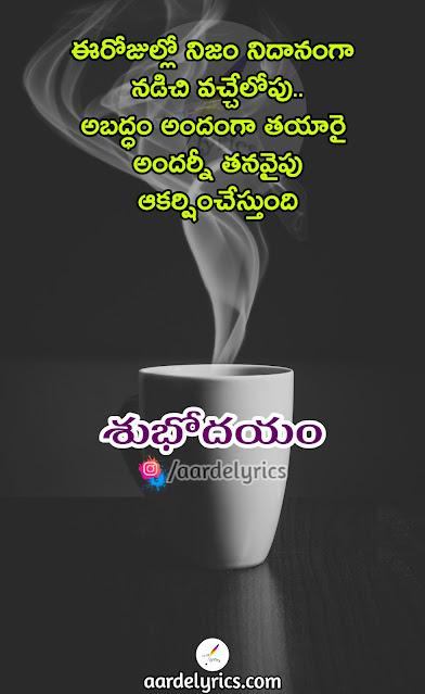 good morning quotes telugu tea good morning tuesday quotes telugu today good morning quotes telugu