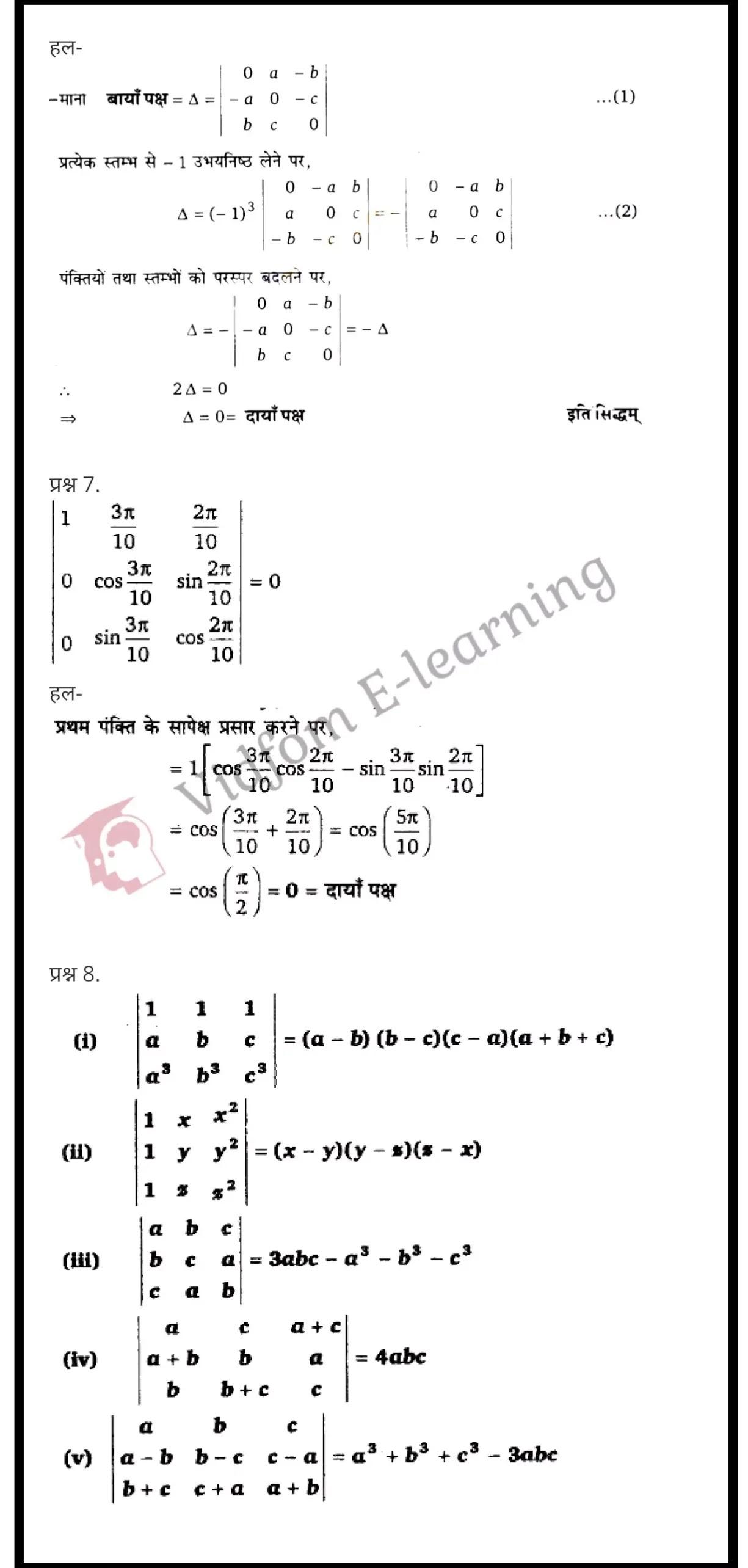 class 12 maths chapter 4 light hindi medium 7