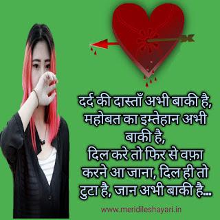 Dard ki Dastan Hindi Shayari