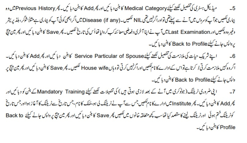 HRMS Data Entry Instructions Part-2 for School Teachers in URDU