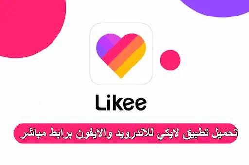 تحميل تطبيق لايكي likee للاندرويد والايفون برابط واحد مباشر احدث اصدار