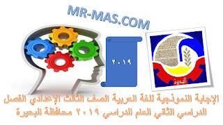 غلاف الإجابة النموذجية للغة العربية الصف الثالث الإعدادي الفصل الدراسي الثاني العام الدراسي 2019 محافظة البحيرة