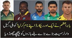 Babar Azam World record against world top players |technologypk