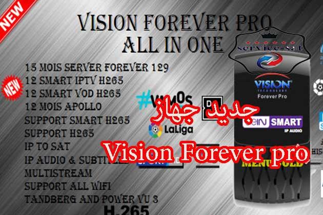 جديد جهاز Vision Forever pro بتاريخ 22-06-2020