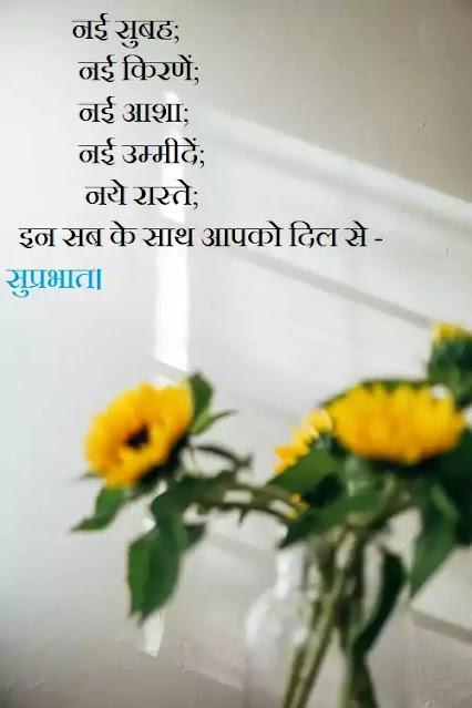 good morning shayari image download hd
