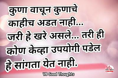 मराठी-विचार-Marathi-Suvichar-Suvichar-in-Marathi-Language-Good-thought-सुंदर-विचार-सुविचार-फोटो-marathi-suvichar-with-images