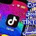 شرح برنامج TikTok بتفصيل وكبفبقة الاستفادة منه