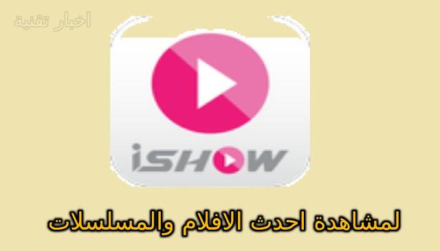 تنزيل برنامج iShow Syriatel لمشاهدة الافلام والمسلسلات مجانا للاندرويد