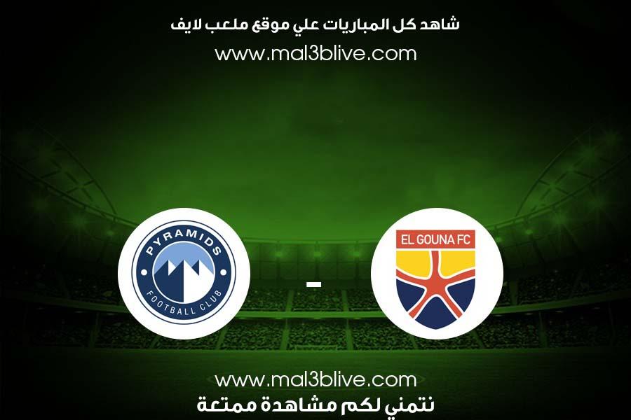 مشاهدة مباراة بيراميدز والجونة بث مباشر اليوم 2021/08/16 في الدوري المصري