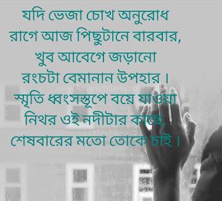 Seshbarer Moto Toke Chai Lyrics