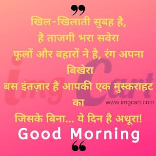 Good Morning Whatsapp Image for gf