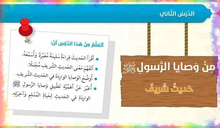 حل درس من وصايا الرسول تربية اسلامية للصف السادس فصل اول - موقع التعليم فى الامارات