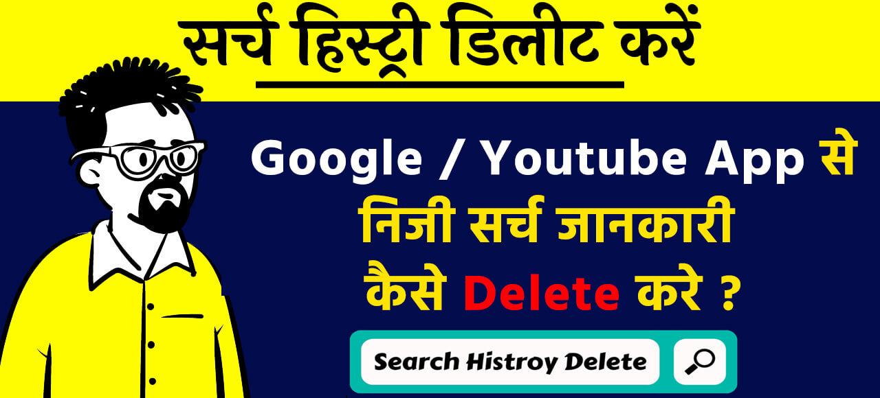 कैसे Google और Youtube से सर्च हिस्ट्री हटाए ?