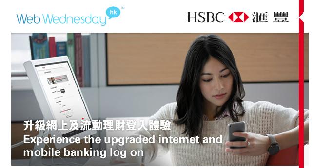 Web Wednesday : HSBC Digital Banking at Web Wednesday Hong Kong (V104)
