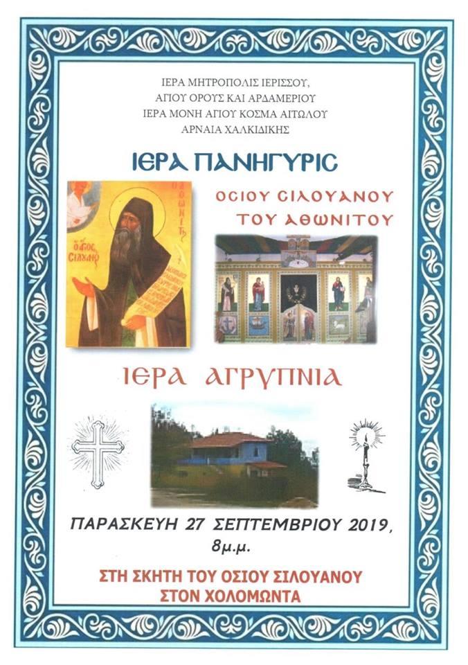 Ιερά Πανήγυρις Οσίου Σιλουανού του Αθωνίτου