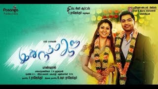 [2016] Idhu Namma Aalu HD Tamil Watch Online