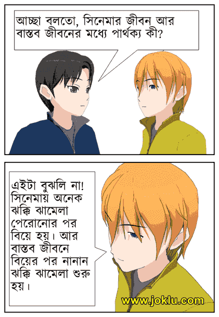Real life marriage Bengali joke