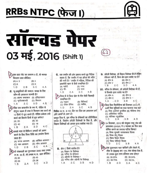 Arihant RRB NTPC Solved Paper : for Railway RRB NTPC Exam Hindi PDF