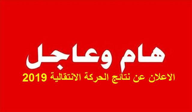 عاجل تم الاعلان عن نتائج الحركة الانتقالية 2019