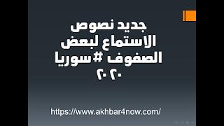 جديد نصوص الاستماع لبعض الصفوف #سوريا  2020