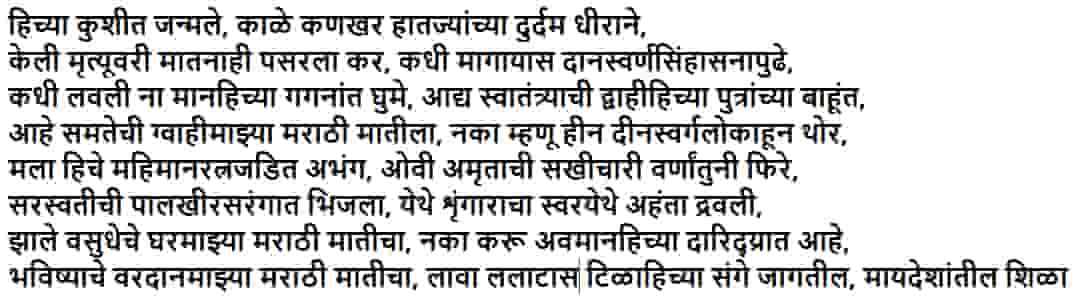 Marathi Diwas Poem