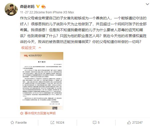 zhang yixing wins defamation case