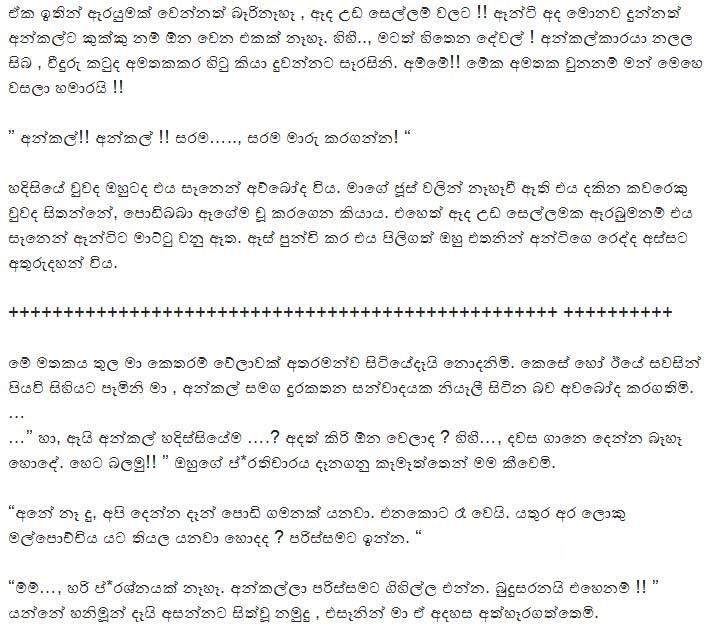 Sinhala Wal Katha: Amuththek 1