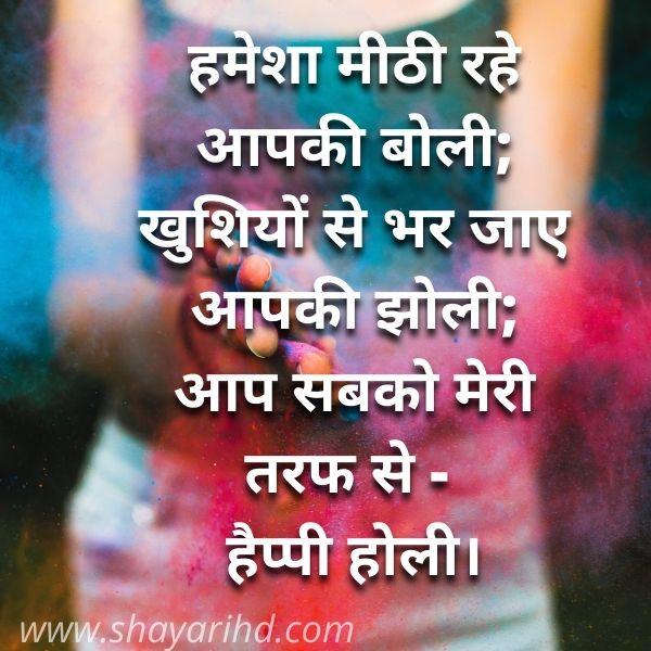 Happy 2021 Holi Shayari