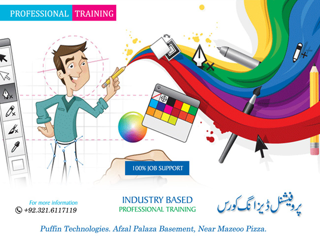 Professional Designing Course in Sialkot