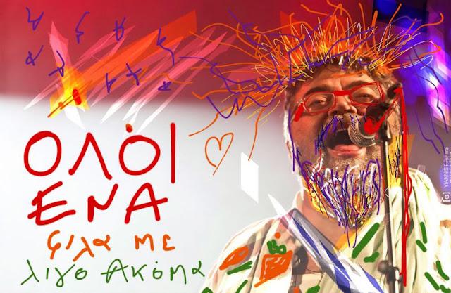 Αναβάλλεται για την Τρίτη 18 Ιουλίου η παράσταση του Σταμάτη Κραουνάκη στη Νεμέα