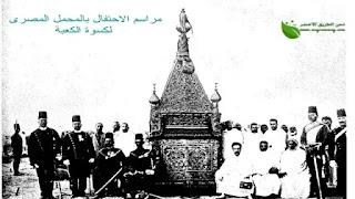 حادثة المحمل المصرى بمنى عام 1344 هجرية