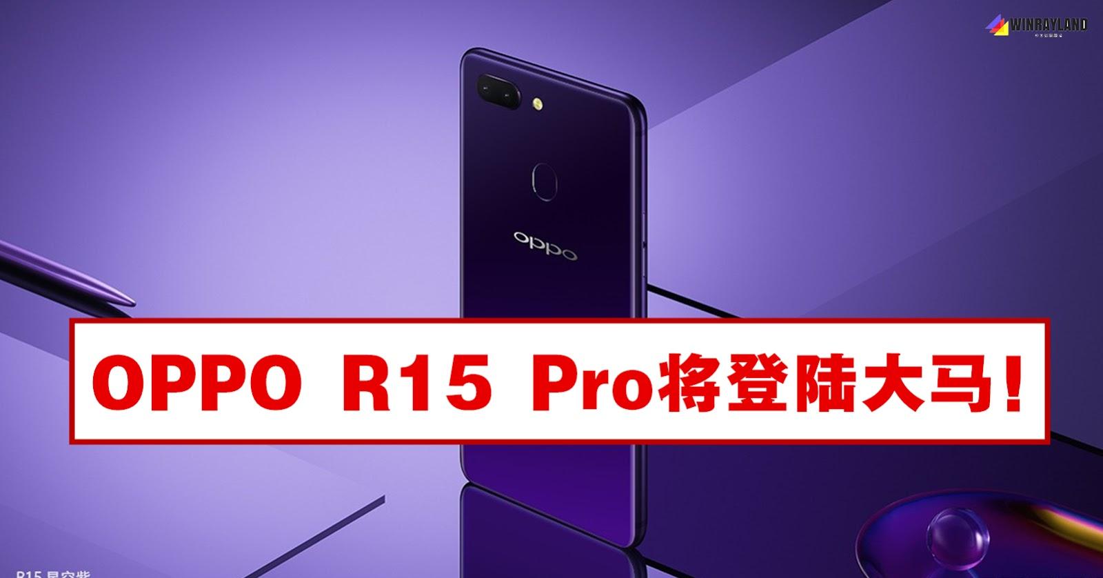 OPPO R15 Pro將登陸大馬! - WINRAYLAND