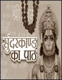 Hindi PDF of Sunderkand Path