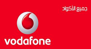 أكواد الخدمات المقدمة من شبكة فودافون مصر Vodafone