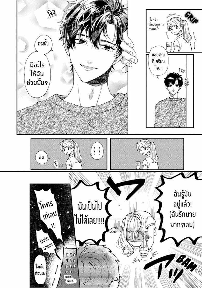 Kareshi no Koto ga Suki Sugite Kyou mo Zenryoku de Ikiru!!! - หน้า 11