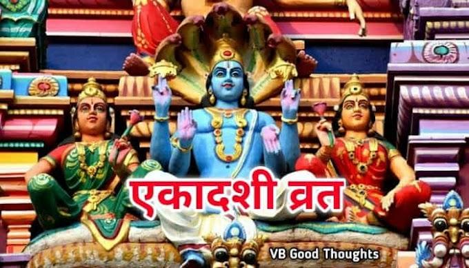 एकादसी व्रत - जानकारी - पूजन - सूची - Ekadashi vrat - All Ekadashi's Name List