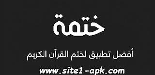 تطبيق ختمة khatmah لختم القرآن الكريم