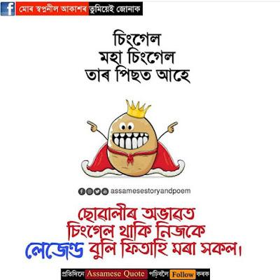 Assamese Jokes   Assamese Funny Pic