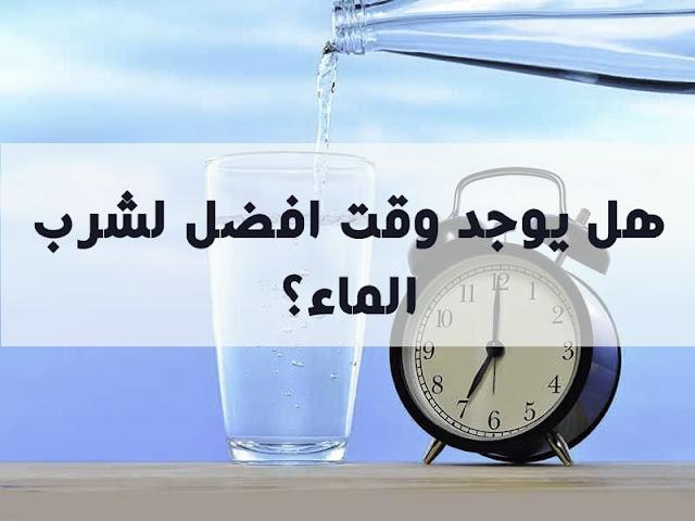 هل يوجد وقت افضل لشرب الماء؟