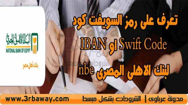 رمز السويفت كود Swift Code او IBAN لبنك الاهلى المصرى nbe