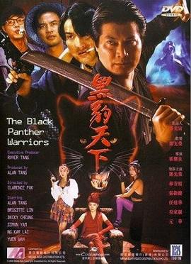 Xem Phim Hắc Báo Thiên Hạ - The Black Panther Warriors