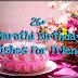 मित्रासाठी वाढदिवसाच्या हार्दिक शुभेच्छा | Marathi birthday wishes for friend 2019 | marathi birthday wishes
