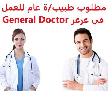 للعمل في عرعر لدى مجمع طبي جديد  المؤهل العلمي : طبيب عام
