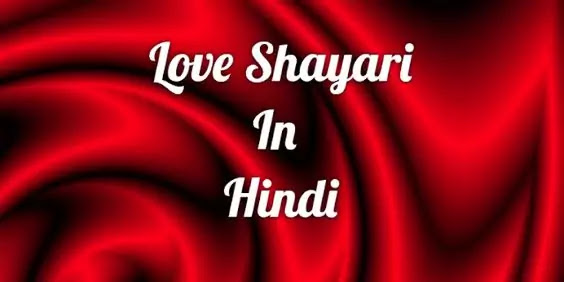 Love Shayari Images in Hindi Download HD Shayari