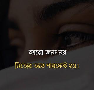 20+ Best Bangla Sad SMS & Status | Bangla Very Sad SMS | কষ্টের  এসএমএস ও স্ট্যাটাস