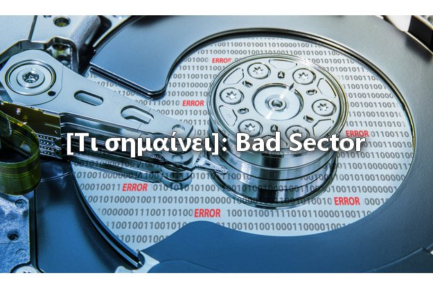 [Τι σημαίνει]: Bad sector