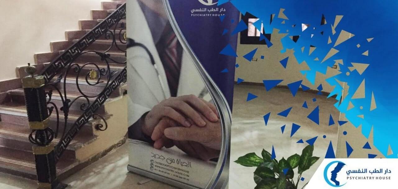 دليل أفضل مستشفيات الطب النفسى فى مصر 2021