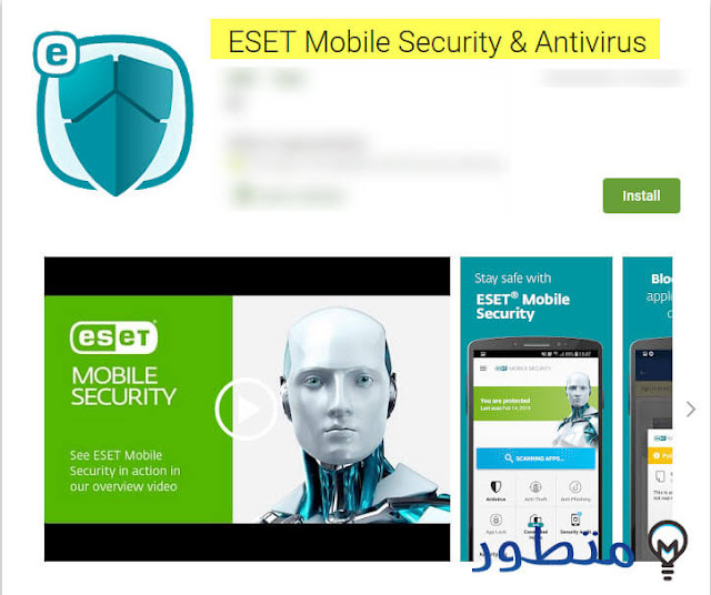 تطبيق حماية الموبايل من الفيروسات