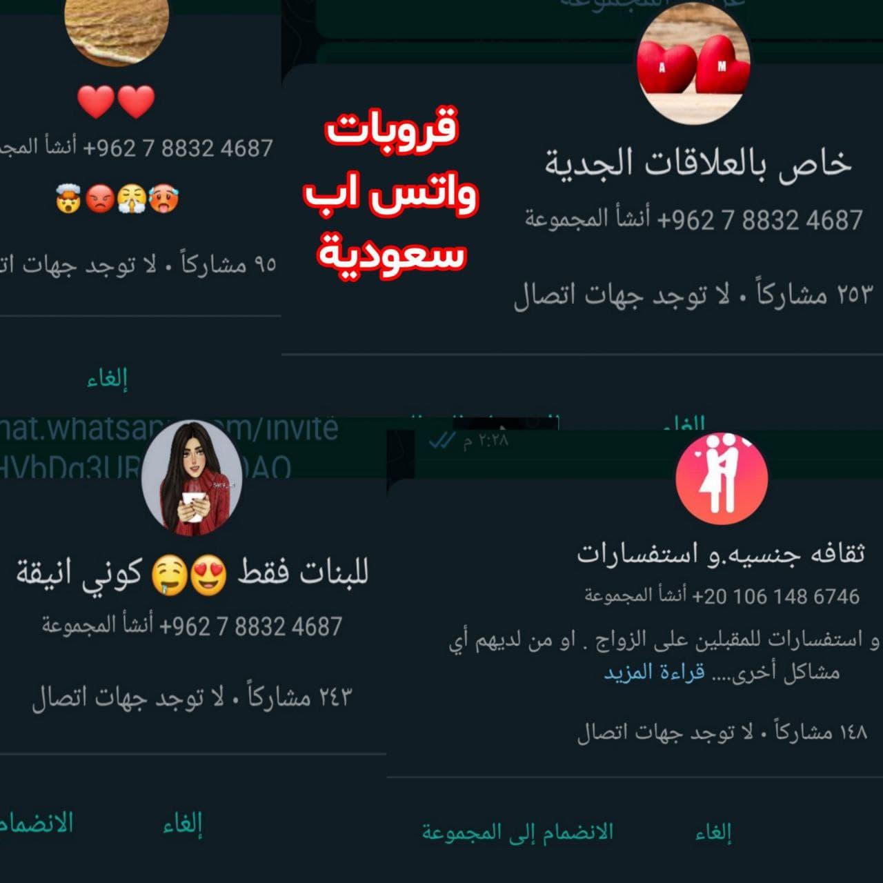 تعارف واتساب السعودية قروبات واتس اب للتعرف على بنات وبناء علاقات جادة 2021