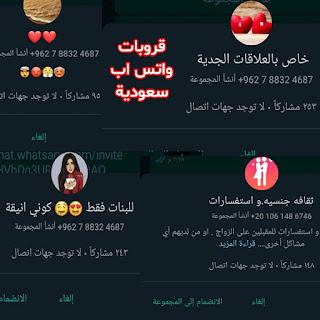 تعارف واتساب السعودية || قروبات واتس اب للتعرف على بنات وبناء علاقات جادة 2021